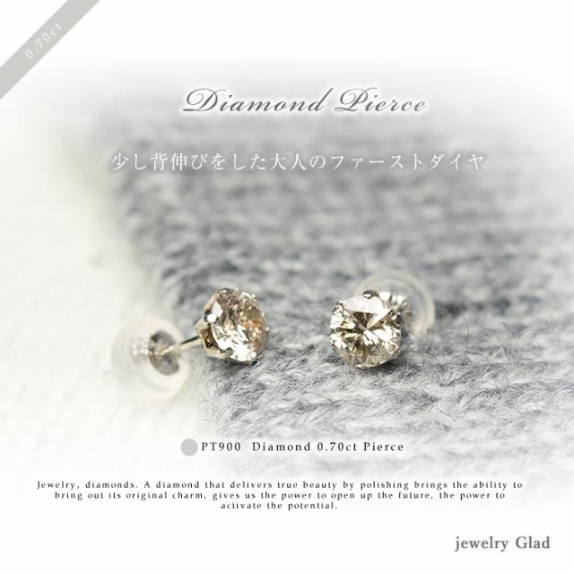 送料無料 一粒ダイヤピアス PT900(プラチナ) ダイヤモンド 0.70ct ネックレス