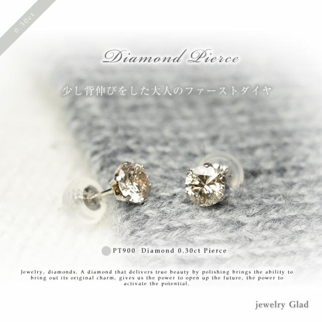 送料無料 一粒ダイヤピアス PT900(プラチナ) ダイヤモンド 0.30ct ネックレス