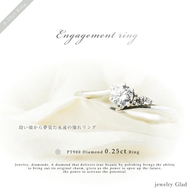 センター一粒 片方サイドダイヤ エンゲージリング 指輪 PT900(プラチナ) ダイヤモンド 0.25ct リング