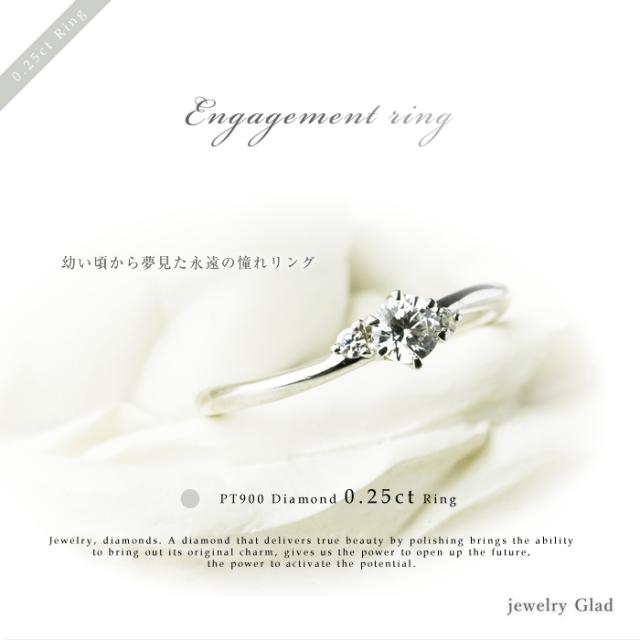 センター一粒 両サイドダイヤ エンゲージリング 指輪 PT900(プラチナ) ダイヤモンド 0.25ct リング
