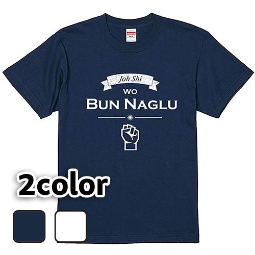 Tシャツ 半袖 大きいサイズ 5.6オンス JohShi wo.../L 2L 3L 4L 5L 6L 7L/キングサイズ 翌日発送可
