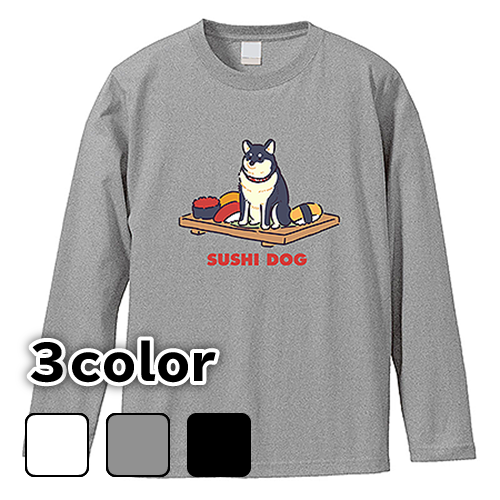 大きいサイズ メンズ ロンT 長袖Tシャツ SUSHI DOG / S M L 2L 3L 4L【月野なたまる】