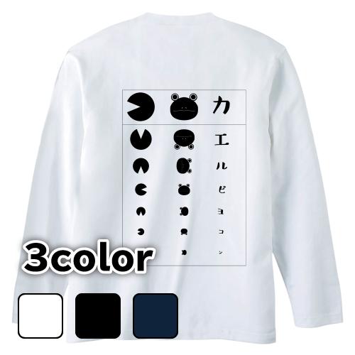 大きいサイズ メンズ ロンT 長袖Tシャツ カエル視力検査 / S M L 2L 3L 4L