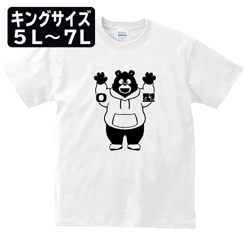キングサイズ 大きいサイズ メンズ Tシャツ 半袖 血液型系クマ(O型) / 5L 6L 7L
