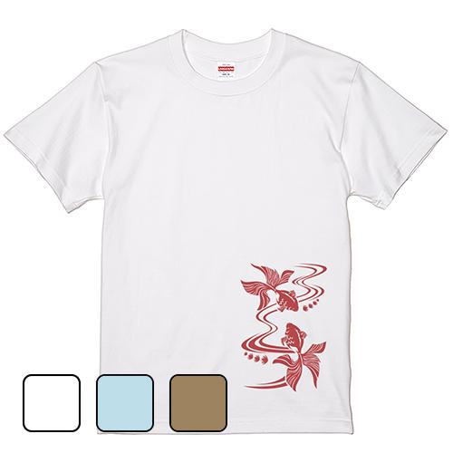 Tシャツ 半袖 大きいサイズ 5.6オンス 金魚/L 2L 3L 4L 翌日発送可