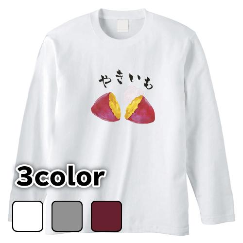 大きいサイズ メンズ ロンT 長袖Tシャツ やきいも / L 2L 3L 4L