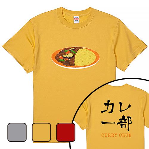Tシャツ 半袖 大きいサイズ 5.6オンス カレー部/L 2L 3L 4L 翌日発送可