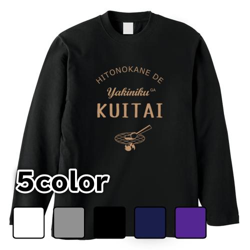 大きいサイズ メンズ ロンT 長袖Tシャツ HITONOKANE / L 2L 3L 4L
