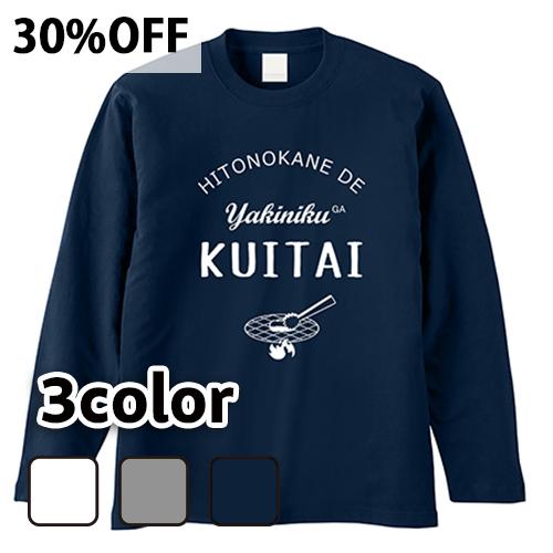 【30%OFF/数量限定】大きいサイズ メンズ ロンT 長袖Tシャツ HITONOKANE / 2XL