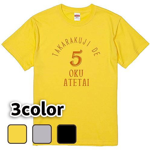 Tシャツ 半袖 大きいサイズ 5.6オンス TAKARAKUJI DE 5OKU/L 2L 3L 4L 5L 6L 7L/キングサイズ 翌日発送可