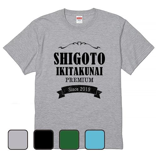 大きいサイズ メンズ Tシャツ 半袖 SHIGOTOIKITAKUNAI / L 2L 3L 4L 翌日発送可