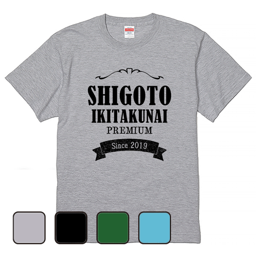 大きいサイズ メンズ Tシャツ 半袖 SHIGOTOIKITAKUNAI / S M L 2L 3L 4L