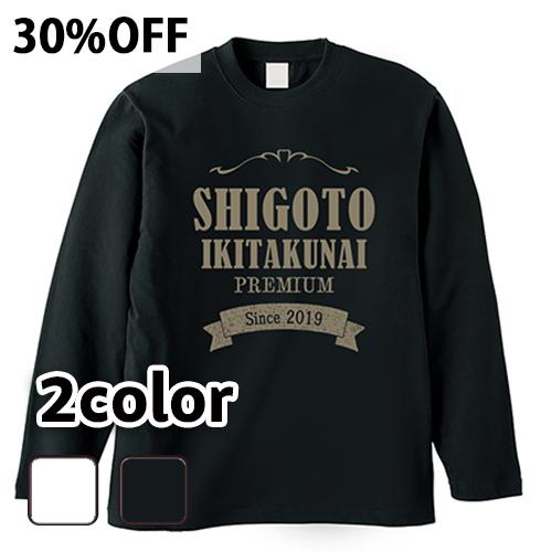 【30%OFF/数量限定】大きいサイズ メンズ ロンT 長袖Tシャツ SHIGOTOIKITAKUNAI / 2XL 3XL
