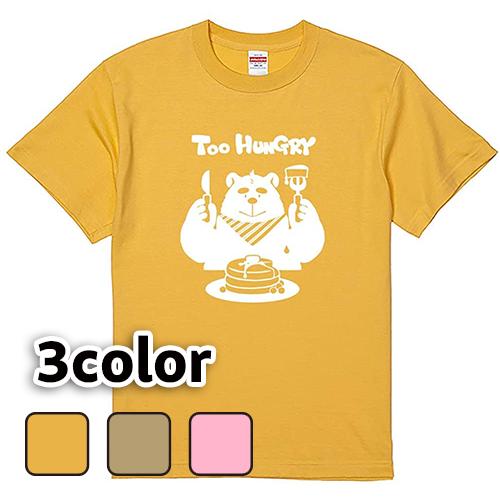 Tシャツ 半袖 大きいサイズ 5.6オンス Too Hungry/L 2L 3L 4L