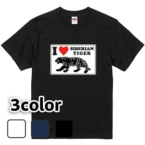 Tシャツ 半袖 大きいサイズ 5.6オンス アイ・ラブ・タイガー/L 2L 3L 4L 5L 6L 7L/キングサイズ 翌日発送可【水瀬ひご丸】