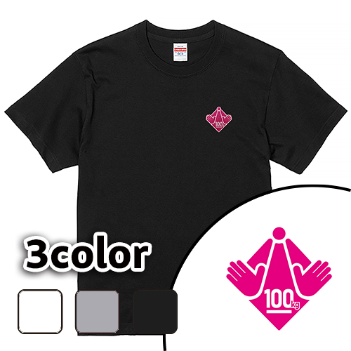Tシャツ 半袖 大きいサイズ 5.6オンス 100kg未満NG/L 2L 3L 4L 5L 6L 7L/キングサイズ 翌日発送可