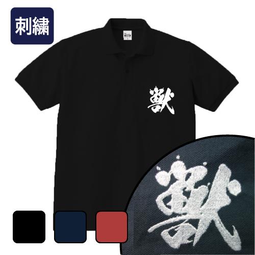 大きいサイズ メンズ ポロシャツ 半袖 刺繍 獣(筆文字)/L 2L 3L 4L 5L
