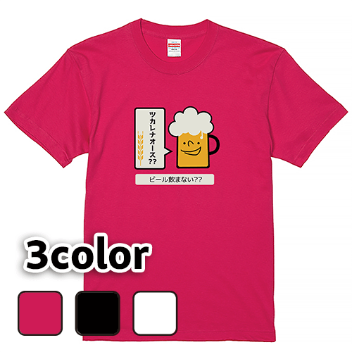 Tシャツ 半袖 大きいサイズ 5.6オンス ツカレナオース/L 2L 3L 4L 5L 6L 7L/キングサイズ 翌日発送可