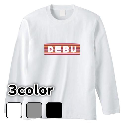 大きいサイズ メンズ ロンT 長袖Tシャツ ボックスロゴ DEBU(新柄) / L 2L 3L 4L