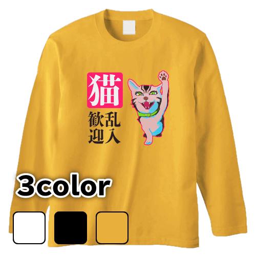 大きいサイズ メンズ ロンT 長袖Tシャツ 猫乱入歓迎 / L 2L 3L 4L