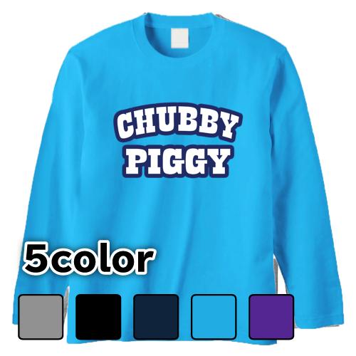 大きいサイズ メンズ ロンT 長袖Tシャツ CHUBBY PIGGY / S M L 2L 3L 4L