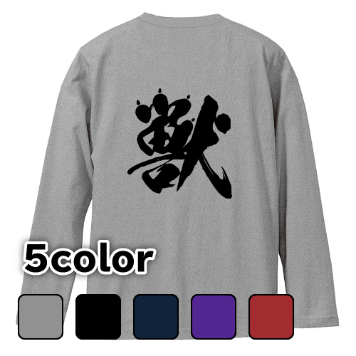 大きいサイズ メンズ ロンT 長袖Tシャツ 獣(筆文字 / バックプリント) / L 2L 3L 4L