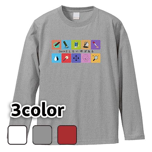 大きいサイズ メンズ ロンT 長袖Tシャツ Ctrl+Z / S M L 2L 3L 4L