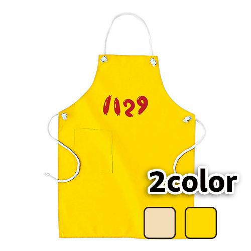 エプロン 1129/ナチュラル イエロー