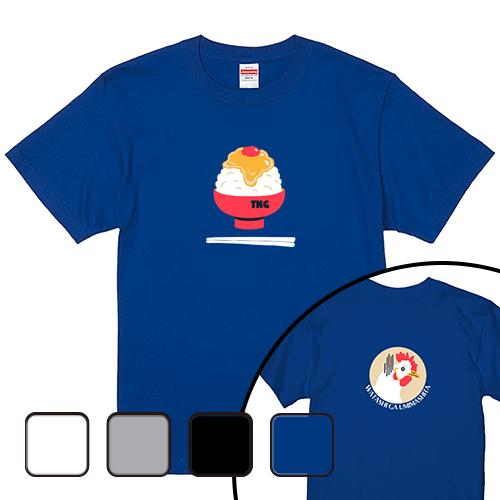 Tシャツ 半袖 大きいサイズ 5.6オンス TKG たまごかけごはん/L 2L 3L 4L/翌日発送可