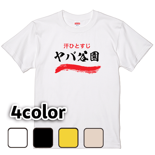 Tシャツ 半袖 大きいサイズ 5.6オンス ヤバ谷園/L 2L 3L 4L 5L 6L 7L/翌日発送可