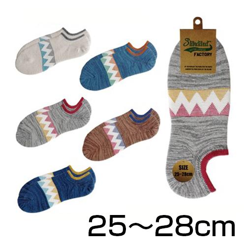 大きいサイズ メンズ 靴下 ソックス くるぶし アンクル丈 ギザギザ/25-28cm