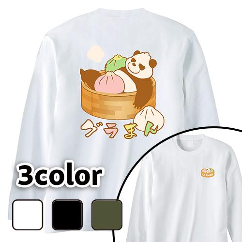 大きいサイズ メンズ ロンT 長袖Tシャツ グラまん / S M L 2L 3L 4L