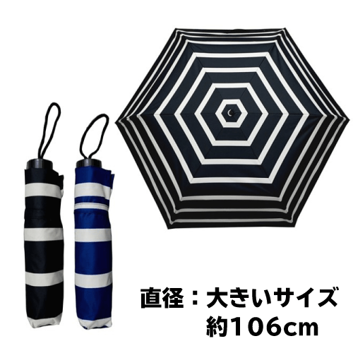 折りたたみ傘 大きいサイズ ボーダー/直径:約106cm