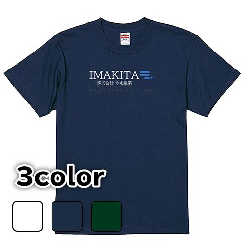 Tシャツ 半袖 大きいサイズ 5.6オンス 今北産業/L 2L 3L 4L 5L 6L 7L/キングサイズ対応 翌日発送可