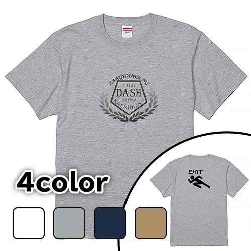 Tシャツ 半袖 大きいサイズ 5.6オンス 定時ダッシュ/L 2L 3L 4L 5L 6L 7L/キングサイズ対応 翌日発送可