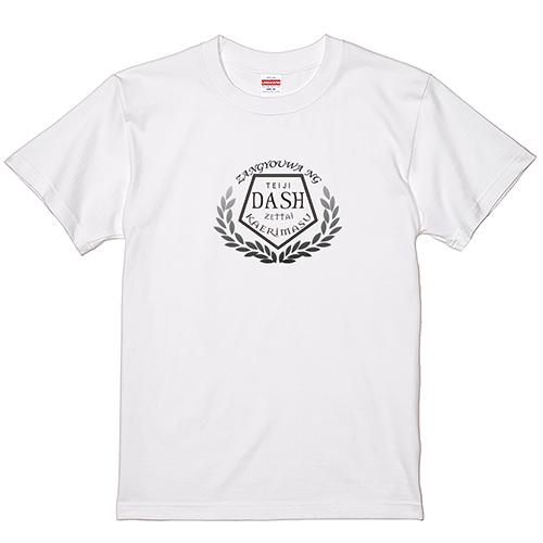 【YouTubelive記念SALE】大きいサイズ メンズ Tシャツ 半袖 定時ダッシュ / L 翌日出荷可