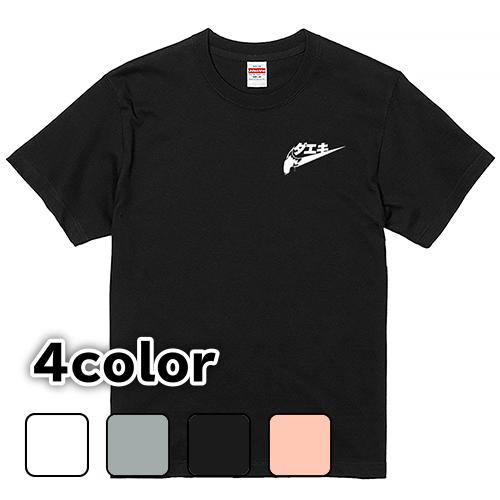 Tシャツ 半袖 大きいサイズ 5.6オンス ダエキ/L 2L 3L 4L 5L 6L 7L/キングサイズ対応 翌日発送可