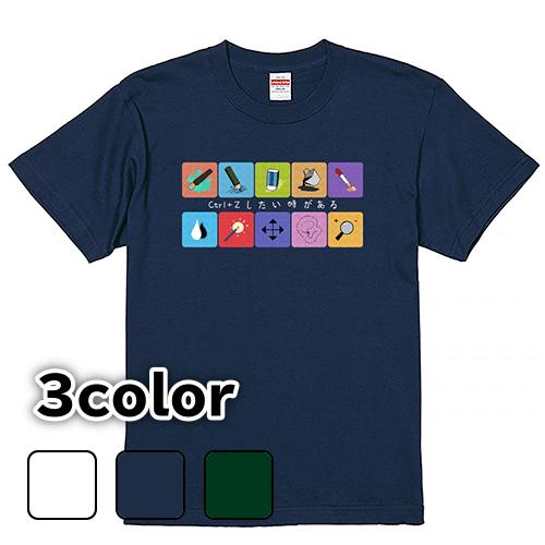 Tシャツ 半袖 大きいサイズ 5.6オンス Ctrl+Z/L 2L 3L 4L 5L 6L 7L/キングサイズ対応 翌日発送可