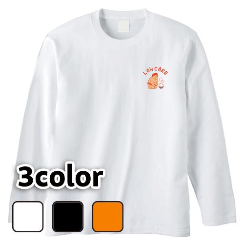 大きいサイズ メンズ ロンT 長袖Tシャツ ワンポイント 糖質制限 / L 2L 3L 4L