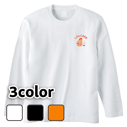 大きいサイズ メンズ ロンT 長袖Tシャツ ワンポイント 糖質制限 / S M L 2L 3L 4L