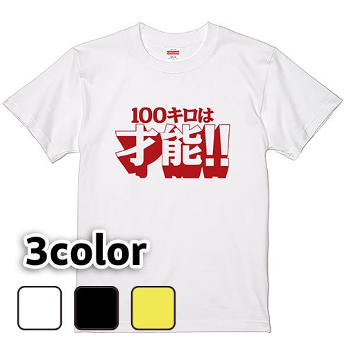 Tシャツ 半袖 大きいサイズ 5.6オンス 才能/L 2L 3L 4L 翌日発送可