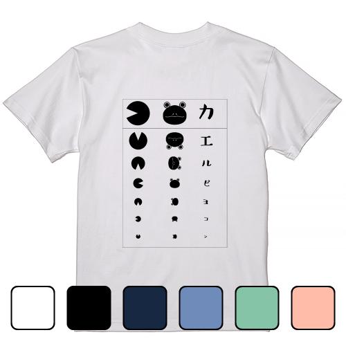 Tシャツ 半袖 大きいサイズ 5.6オンス カエル視力検査/L 2L 3L 4L
