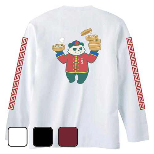 大きいサイズ メンズ ロンT 長袖Tシャツ グラパン 飲茶/ S M L 2L 3L 4L