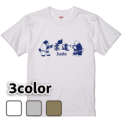 Tシャツ 半袖 大きいサイズ 5.6オンス 柔道 JUDO/L 2L 3L 4L 翌日発送可