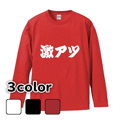 大きいサイズ メンズ ロンT 長袖Tシャツ 激アツ / S M L 2L 3L 4L
