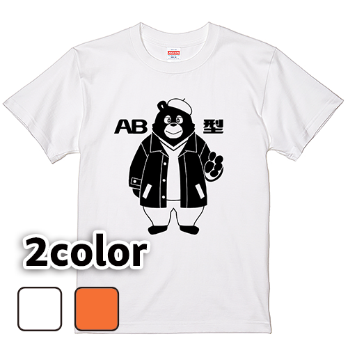 Tシャツ 半袖 大きいサイズ 5.6オンス 血液型系クマ(AB型)/S M L 2L 3L 4L 翌日発送可