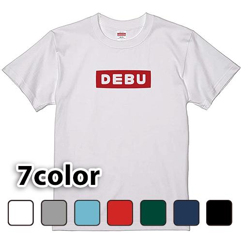 Tシャツ 半袖 大きいサイズ 5.6オンス ボックスロゴ DEBU/L 2L 3L 4L 5L 6L 7L キングサイズ 翌日発送可