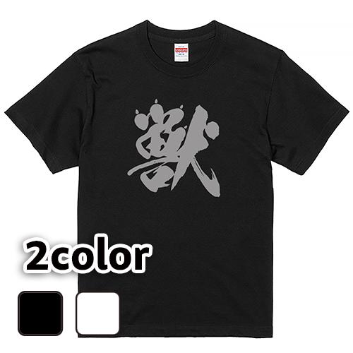 Tシャツ 半袖 大きいサイズ 5.6オンス 獣(筆文字)/L 2L 3L 4L 翌日発送可