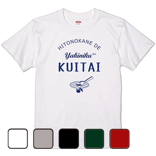 Tシャツ 半袖 大きいサイズ 5.6オンス HITONOKANE/L 2L 3L 4L 翌日発送可