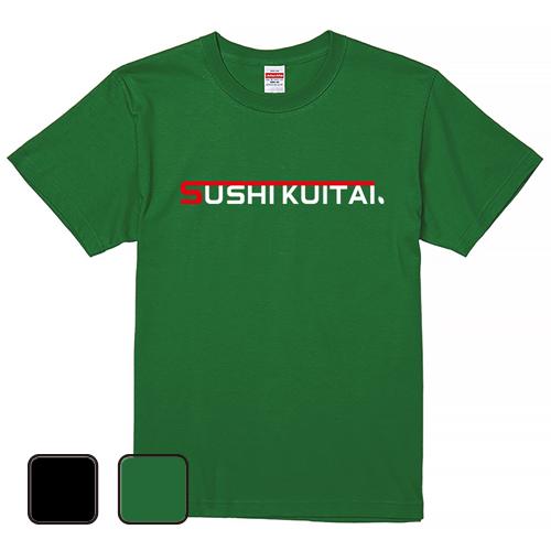 Tシャツ 半袖 大きいサイズ 5.6オンス SUSHIKUITAI/L 2L 3L 4L 5L 6L 7L/キングサイズ 翌日発送可